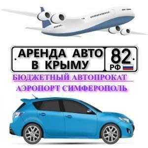 Бюджетная аренда авто аэропорт Симферополь
