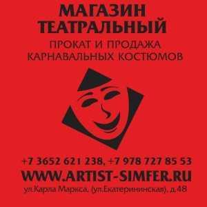 Театральный магазин
