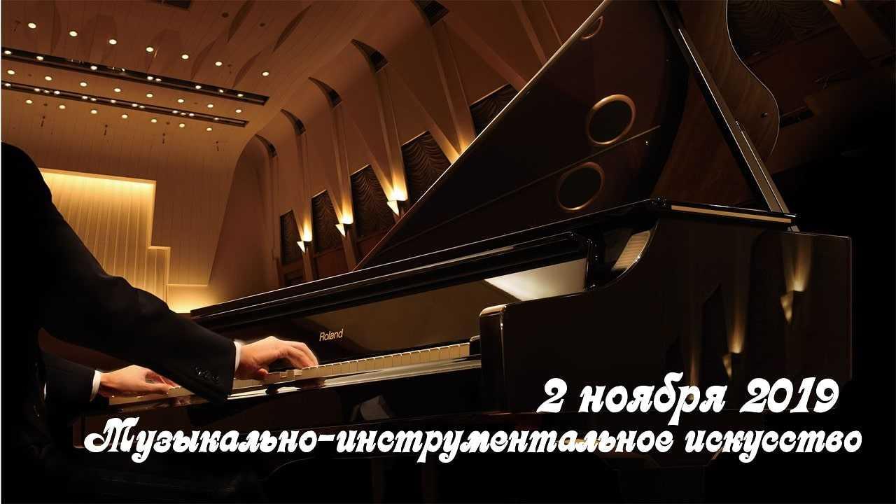 Музыкально-инструментальное искусство