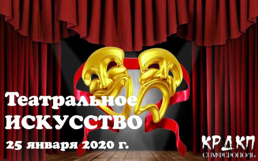 Театральное искусство фестиваль Российский берег