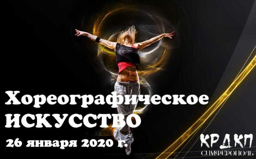 Хореографическое искусство фестиваль Российский берег