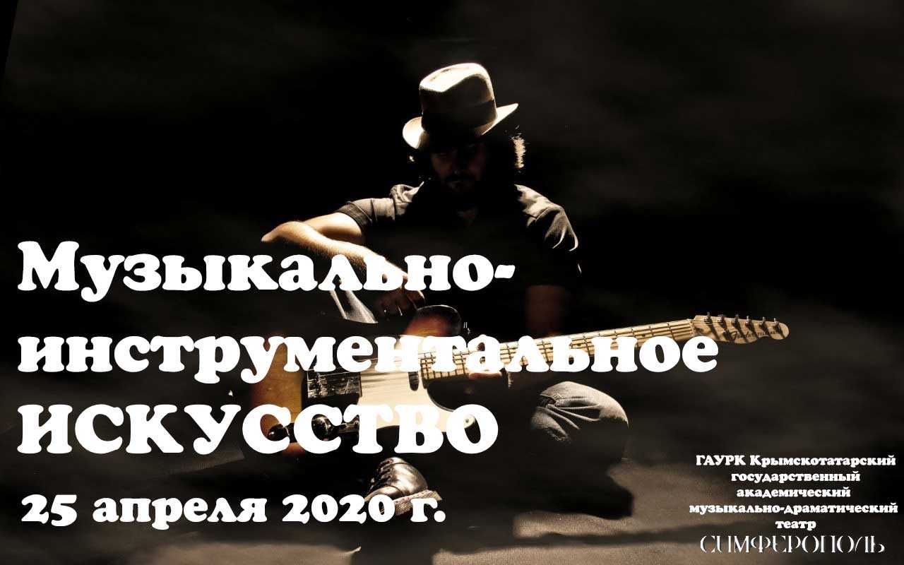 Музыкально-инструментальное-искусство фестиваль Симферополь