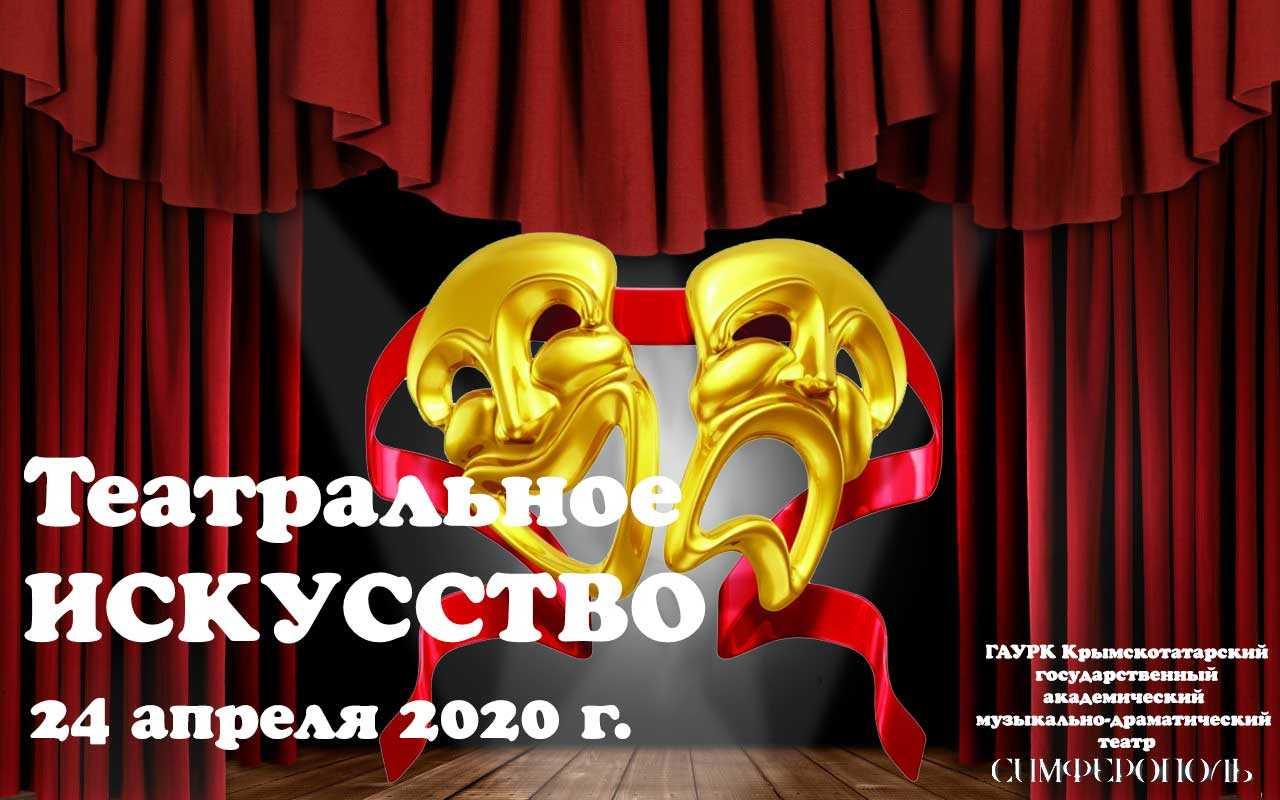 Театральное искусство фестиваль Симферополь