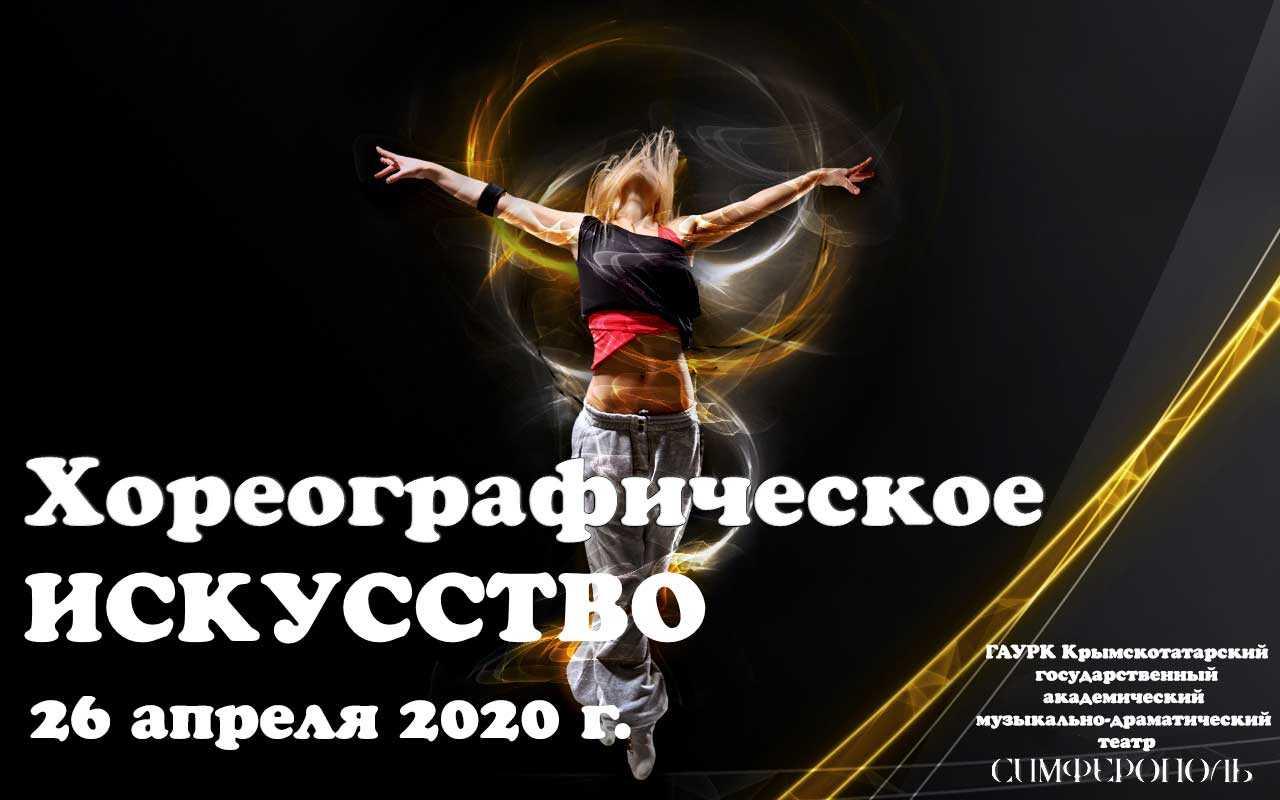 Хореографическое искусство фестиваль Симферополь