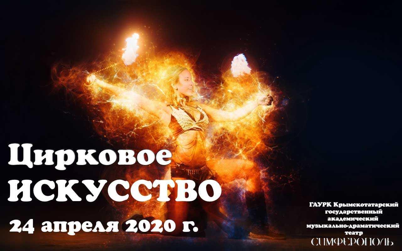 Цирковое искусство фестиваль Симферополь