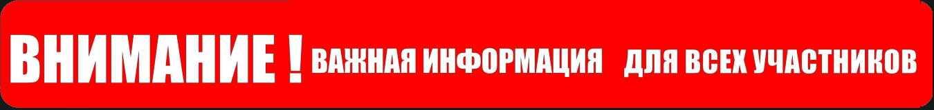 Внимание фестиваль в Крыму