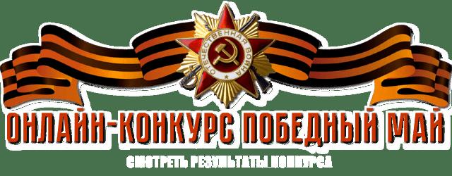РЕЗУЛЬТАТЫ Международного дистанционного онлайн-конкурса «Российский Берег. Победный Май»