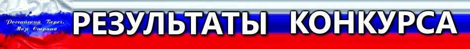 Результаты конкурса «Российский Берег. Моя Страна»