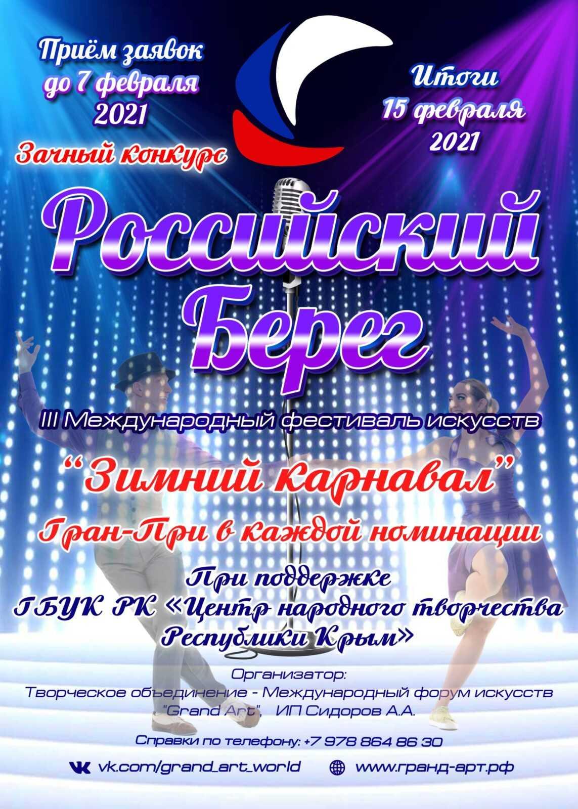III Международный фестиваль искусств «Российский Берег. Зимний карнавал ONLINE».