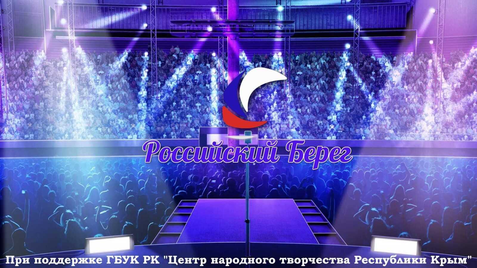 Международный фестиваль Российский берег